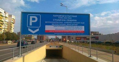 Безплатен паркинг в София