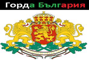 Горда България