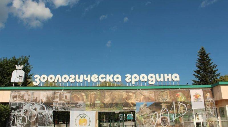 Зоопарка в София от самото начало